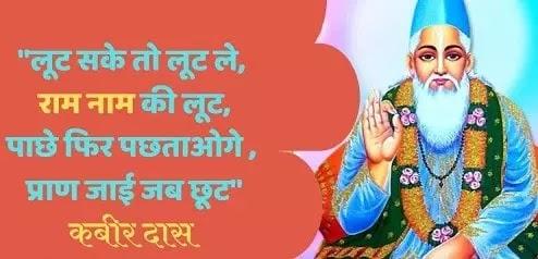 sant kabir ke dohe in hindi