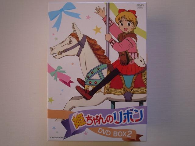 姫ちゃんのリボンDVDBOX2