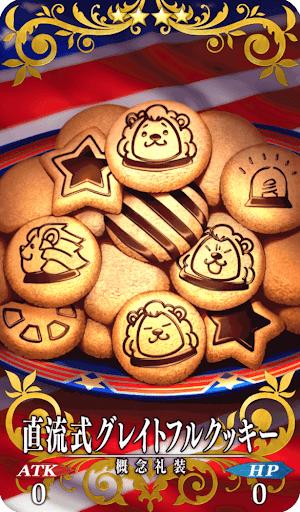 直流式グレイトフルクッキー