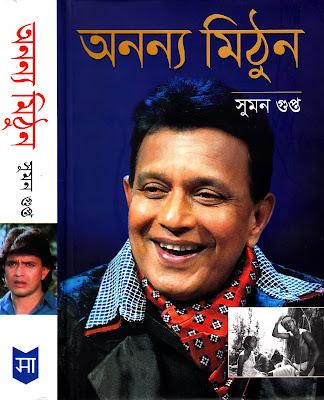 অনন্য মিঠুন - সুমন গুপ্ত