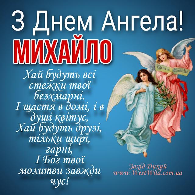 З Днем ангела Михайла