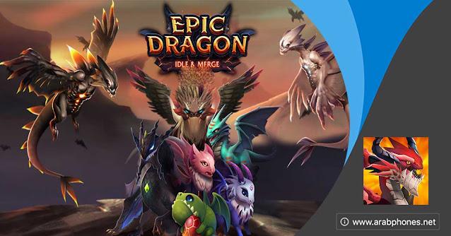 تحميل لعبة Dragon Epic مهكرة للاندرويد اخر اصدار