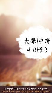대학/중용(大學/中庸) : 원문(독음/해설/현토) - náhled