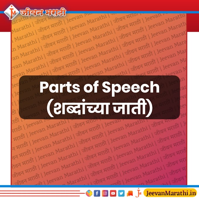 Parts of Speech (शब्दांच्या जाती) | English Grammer | jeevan marathi
