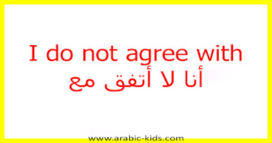 I do not agree with أنا لا أتفق مع