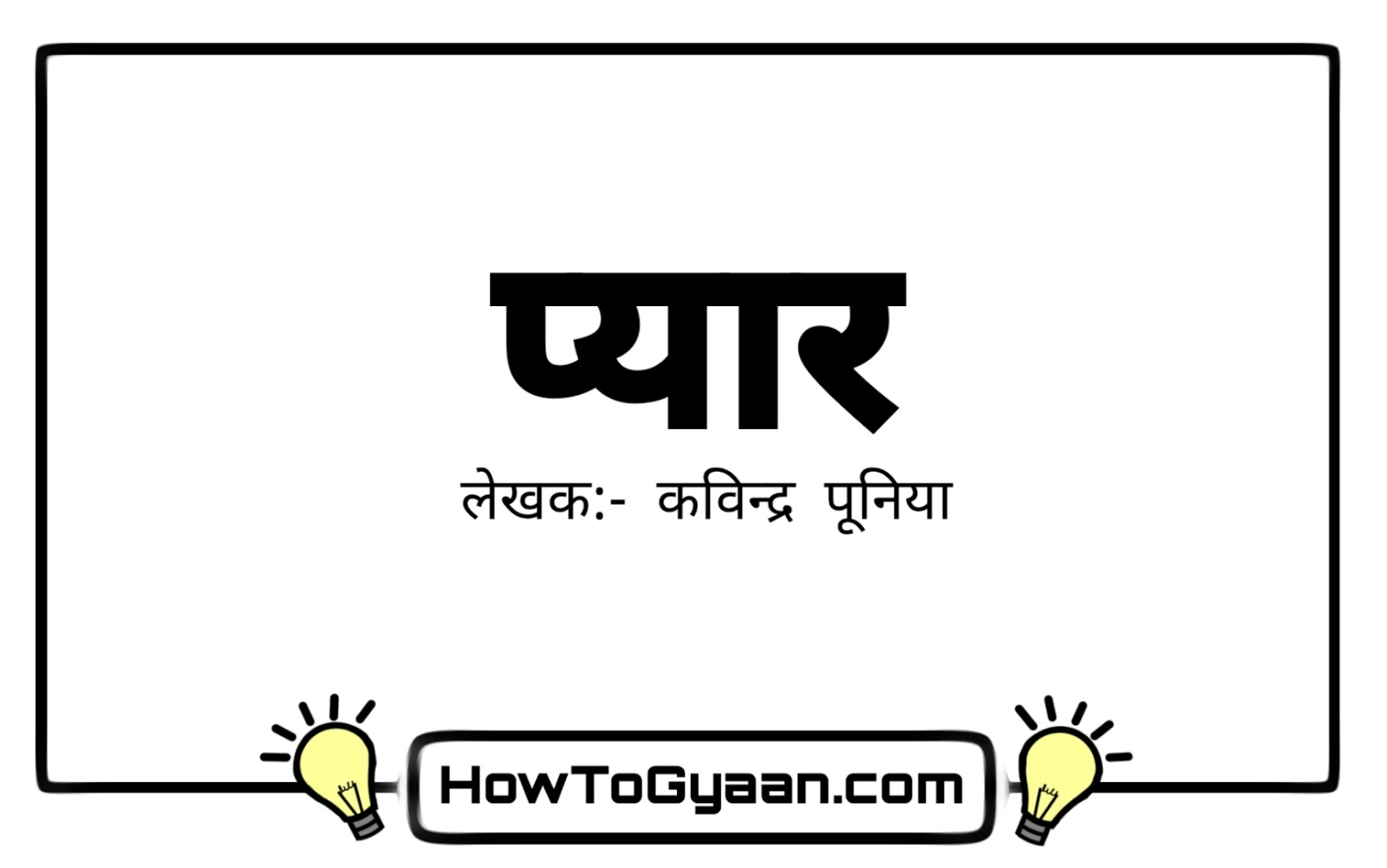 hindi prem kavita, pyaar ki kavita , poem in hindi for love, love poem in hindi for girlfriend, romantic poem in hindi, romantic love poems in hindi.