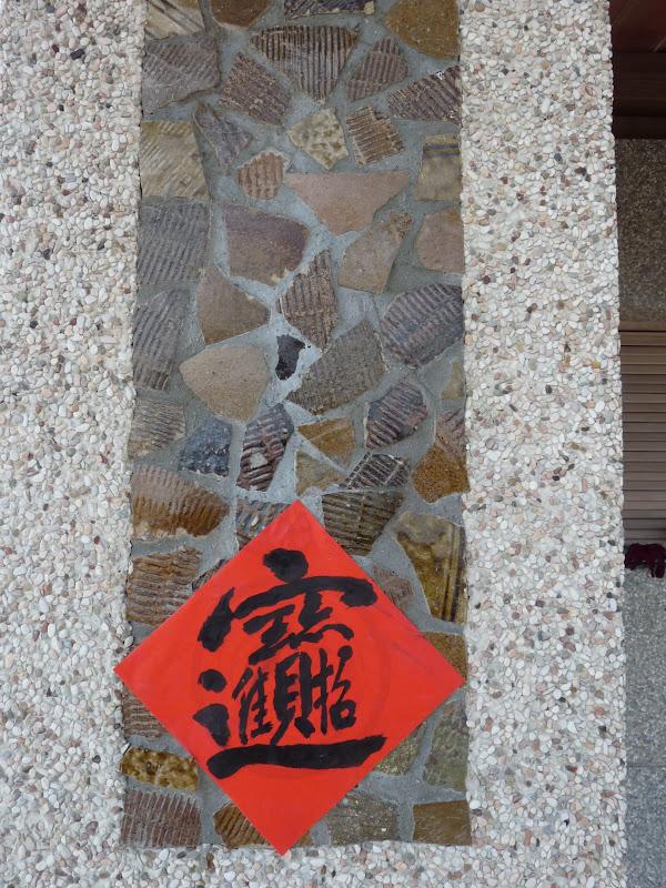 TAIWAN. 5 jours en bus à Taiwan. partie 2 et fin - P1150600.JPG