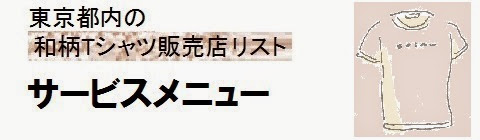 東京都内の和柄Tシャツ販売店情報・サービスメニューの画像