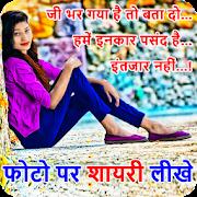 Photo Par Shayari Likhne Wala Apps - Hindi Shayari