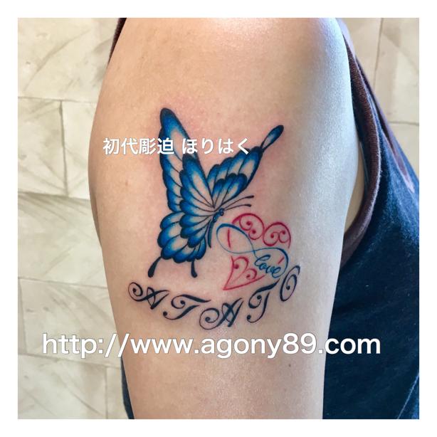 蝶々のワンポイントタトゥー、チョウ、タトゥー デザイン、ハート、タトゥー、アルファベット、英文字、筆記体、タトゥー画像、無限大記号、∞ マーク、刺青、唐草模様、刺青画像、模様、刺青デザイン、カラー、butterfly tattoo design、one point tattoo、ほりはく日記、初代 彫迫 刺青 ほりはく。tattoo. irezumi.design.gazou.