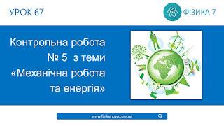 Урок 67 Контрольна робота №5 з теми «Механічна робота та енергія»