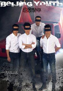 Thanh Niên Bắc Kinh - Beijing Youths Beijing Youths