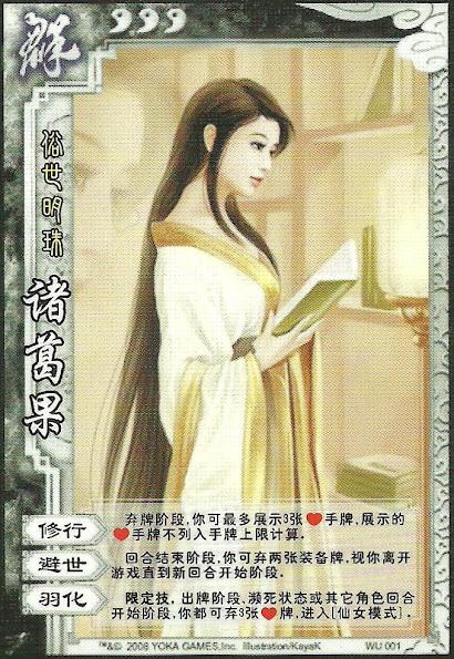 Zhgue Guo
