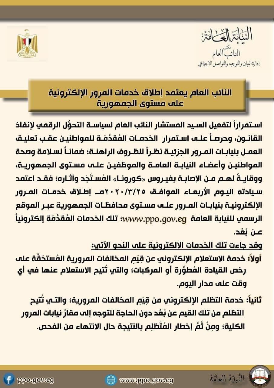 خدمات المرورالالكترونية في مصر ٢٠٢٠