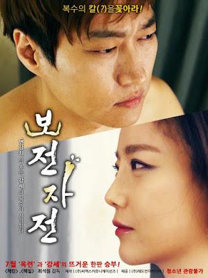 [เกาหลี 18+] Like Father, Like Son (2016) [Soundtrack ไม่มีบรรยายไทย]