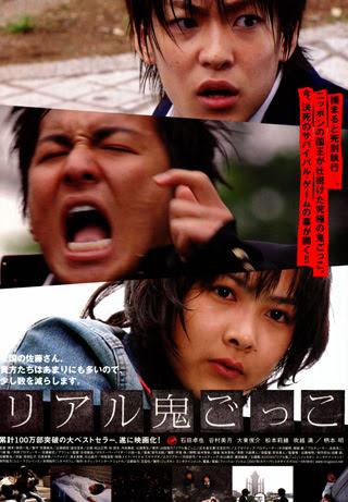 Real Onigokko – Riaru Onigokko (2008)