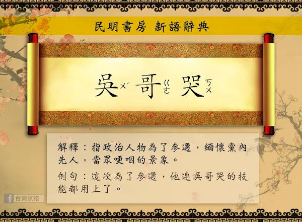 吳哥哭-翻攝台灣賦格臉書.jpg