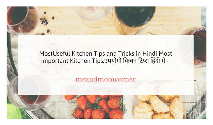 Kitchen Tips and Tricks in Hindi Most Important Kitchen Tips for moms .उपयोगी किचन टिप्स मॉम्स के लिए हिंदी में
