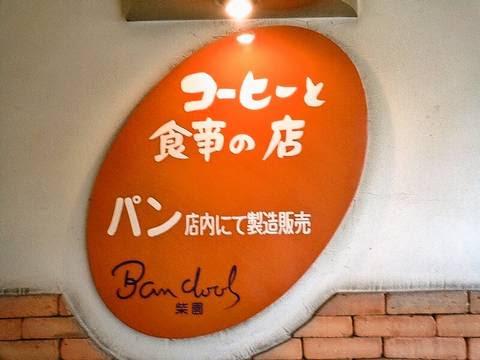 看板(【岐阜県各務原市】カフェレストラン シエン)