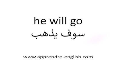 he will go سوف يذهب
