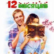Смотреть онлайн фильм 12 месяцев в хорошем качестве HD 720