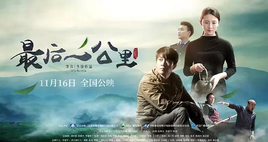 A Smile from the Mountain / The Last Mile China Movie