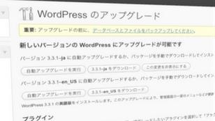 WordPress 3.3.1へアップグレード