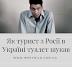 Як турист з Росії в Україні туалет шукав