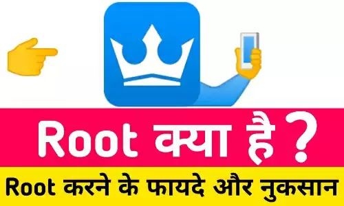 Root Kya Hai? - Android Phone Ko Root Kaise Kare