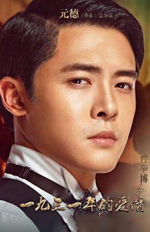 1931 Love  China Drama