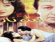 فيلم شوارع من نار للكبار فقط