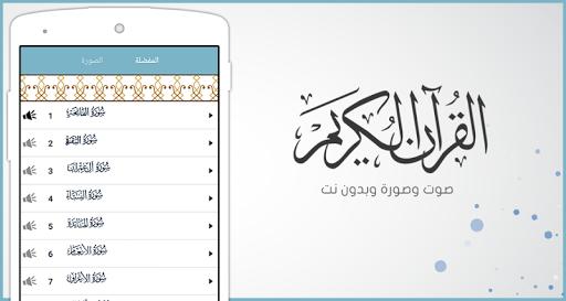 القرآن الكريم كامل قراءة وسماع