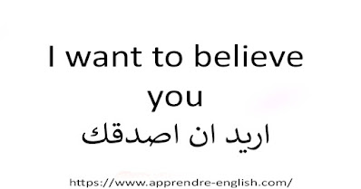 I want to believe you اريد ان اصدقك