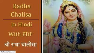 Radha Chalisa In Hindi With PDF