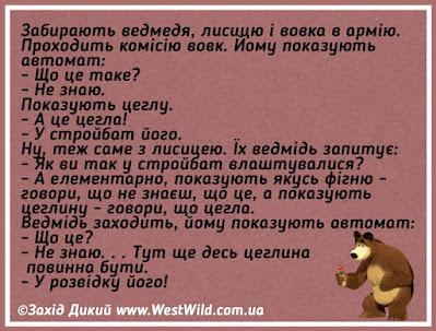 анекдоти українською в картинках