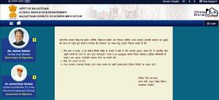 Shala Darpan School Login