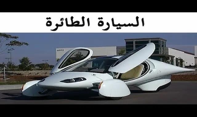 سيارات طائرة تحلق في أجواء اليابان عام 2020