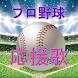 プロ野球応援歌 2019