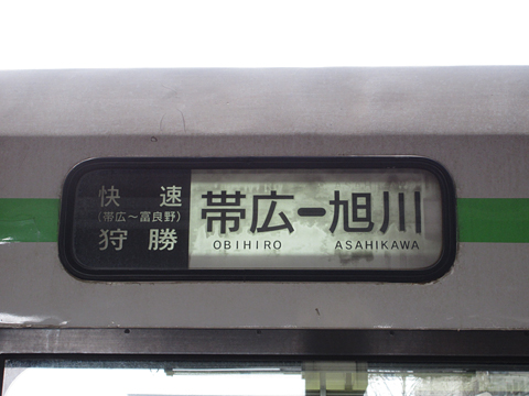 JR北海道 根室本線 快速「狩勝」 3427D キハ150 10 側面方向幕