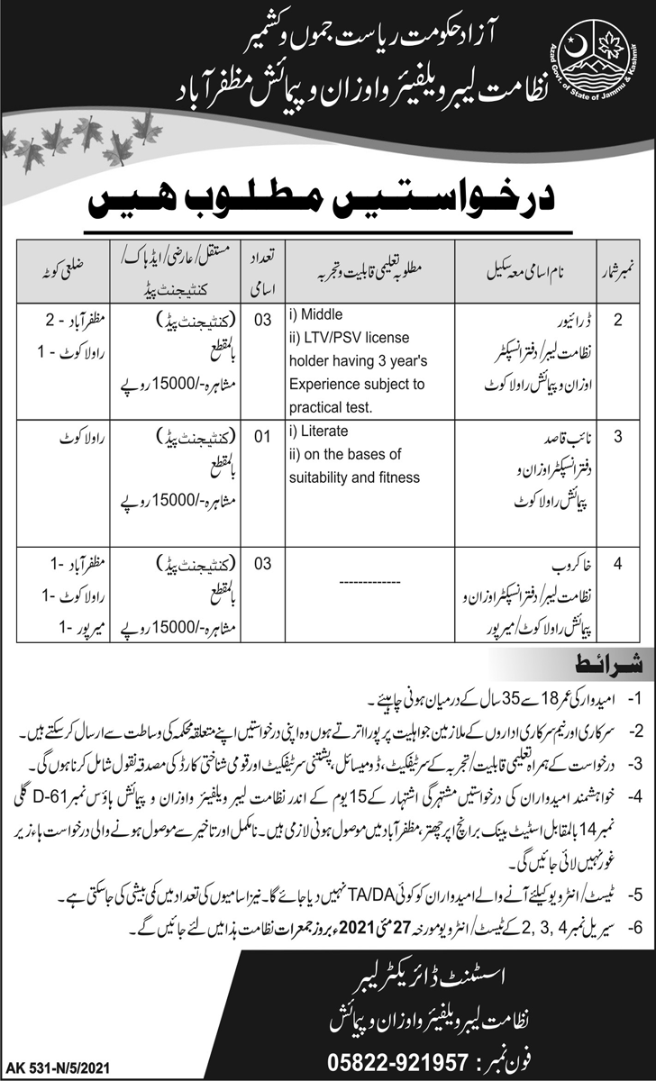This page is about AJK Labour Welfare Department Jobs May 2021 Latest Advertisment. AJK Labour Welfare Department invites applications for the posts announced on a contact / permanent basis from suitable candidates for the following positions such as Driver, Naib Qasid, Khakroob. These vacancies are published in Nawaiwaqt Newspaper, one of the best News paper of Pakistan. This advertisement has pulibhsed on 07 May 2021 and Last Date to apply is 27 May 2021.