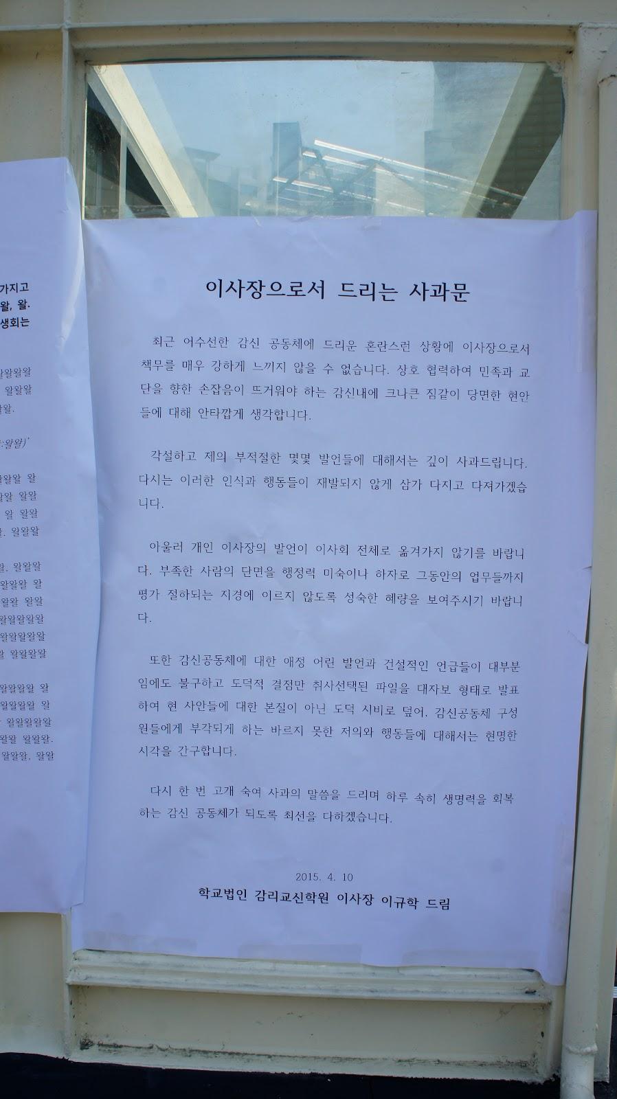 2015년 4월 10일자 감리교신학원 이사장 이규학 사과문