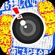 写真加工カメラアプリ!無料でフレーム加工はスキャンダルカメラ