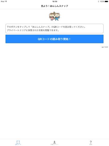 u898bu3088u3046uff01u3042u3093u3057u3093u30b9u30cau30c3u30d7 1.0.1 Windows u7528 3