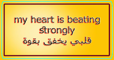 my heart is beating strongly قلبي يخفق بقوة