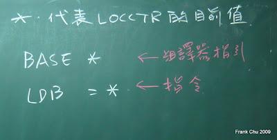 LOCCTR目前的值以*表示