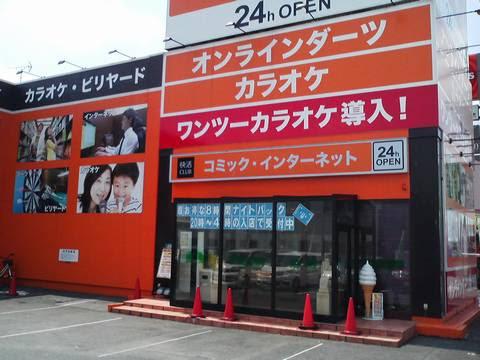 外観3 快活CLUB大垣店
