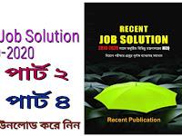 Recent Job Solution 2019-2020 বই থেকে পার্ট ১, ২, ৩ ও ৪ একসাথে - PDF Download