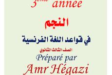 مراجعة ليلة امتحان اللغة الفرنسية - قواعد المنهج - للصف الثالث الثانوى 2021 مسيو عمرو حجازى