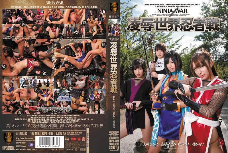 SSPD-098 Hinata Tachibana Hitomi Fujiwara Hibiki Otsuki Song's Amber Ninja World