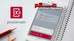 تطبيق Photomath _ عالم الهواتف الذكية